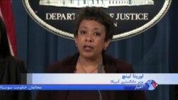 وزارت دادگستری آمریکا درباره عملکرد پلیس شیکاگو تحقیق می کند