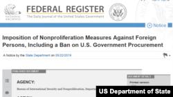 """美國國務院國際安全與不擴散局在""""聯邦紀事""""上發出制裁通知"""