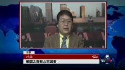 VOA连线(叶兵): 国民党主席洪秀柱北京会见习近平