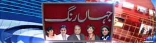 Kahani Pakistani.