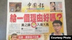 馬來中文媒體報導黃之鋒被拒入境事件(黃之鋒臉書圖片)