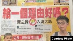 马来中文媒体报道黄之锋被拒入境事件(黄之锋脸书图片)