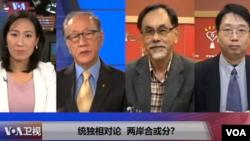 海峡论谈:统独相对论 两岸合或分?—新党主席郁慕明vs.台独教父林浊水