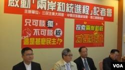 台湾统派团体召开记者会探索两岸和平统一进程 美国之音张永泰拍摄