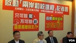 台湾统派团体建议两岸考虑三民主义统一中国的方案