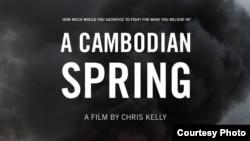 ភាពយន្ត «A Cambodian Spring» គឺខ្សែភាពយន្តឯកសារមួយបង្ហាញអំពីការអភិវឌ្ឍនៅក្នុងប្រទេសកម្ពុជា ដែលបង្កឲ្យការធ្វើបាតុកម្មប្រឆាំងនឹងការរឹបអូសដីធ្លីជាបន្តបន្ទាប់ ដែលត្រូវបានផលិតដោយលោក Chris Kelly អ្នកយកព័ត៌មានជនជាតិអង់គ្លេស។ (រូបថតដកស្រង់ចេញពីទំព័រហ្វេសប៊ុករបស់ A Cambodian Spring)