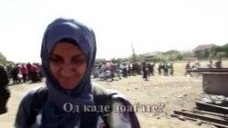Личната страна на бегалската криза
