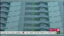 نایب رئیس مجلس، تداوم رکود اقتصادی ایران را نگران کننده دانست