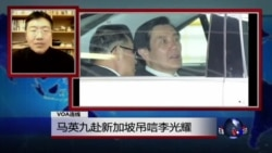 VOA连线:马英九赴新加坡吊唁李光耀