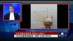 VOA卫视(2015年7月23日 第二小时节目 时事大家谈 完整版)