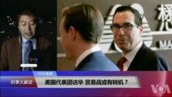 VOA连线(叶兵):美国代表团访华 贸易战或有转机?