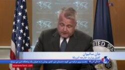 گزارش سال ۲۰۱۷ وزارت خارجه آمریکا در زمینه حقوق بشر: ایران در کنار سوریه، چین و روسیه