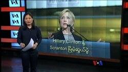 Hillary Clinton နဲ႔ Scranton ၿမိဳ႕မဲဆြယ္ပြဲ