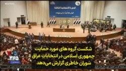 شکست گروه های مورد حمایت جمهوری اسلامی در انتخابات عراق؛ سوران خاطری گزارش میدهد