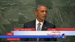 سخنرانی باراک اوباما در سازمان ملل متحد(کامل)