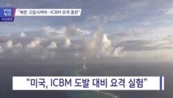 "[VOA 뉴스] ""북한 고립시켜야…ICBM 요격 훈련"""