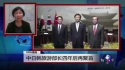 VOA连线:中日韩旅游部长四年后再聚首
