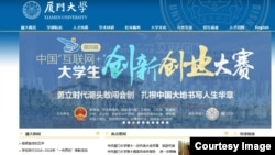 A screenshot of Xiamen University's Web site, June 29, 2018. The university's Tan Kah Kee College in southeastern China has fired You Shengdong, a 71-year-old professor teaching international trade and world economics for making what university officials described as 'radical' remarks, but he said the officials did not disclose what exactly they meant by 'radical.'