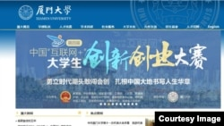 A screenshot of Xiamen University's Web site, June 29, 2018. The university's Tan Kah Kee College in southeastern China has fired You Shengdong, a 71-year-old professor teaching international trade and world economics for making what university officials