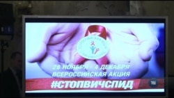 Поширення ВІЛ в Росії досягло критичної позначки у 10 регіонах. Відео