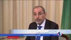 اردن از روسیه خواست به برقراری آتش بس در جنوب سوریه کمک کند