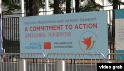 联合国妇女峰会9月27日召开