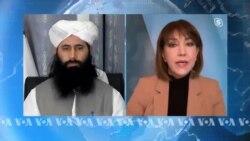 مصاحبهٔ محمد نعیم سخنگوی طالبان با صدای امریکا