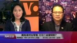 海峡论谈:美批准对台军售 川习蜜月期结束?
