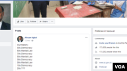 پاکستان کے وزیر داخلہ احسن اقبال کی اپنے فیس بک پر پوسٹ