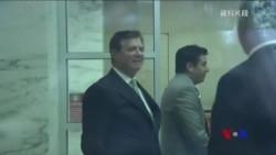 美聯邦法官拒絕撤銷對前川普競選團隊主席的刑事指控