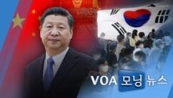 [VOA 모닝 뉴스] 2021년 10월 9일