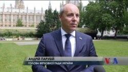 Парубій: Одним з найбільш надійних союзників Києва у протидії російській агресивній політиці є Велика Британія. Відео