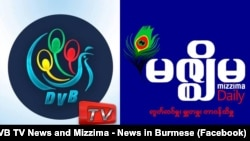 DVB သတင္းဌာန နဲ႔ မဇၥ်ိမ သတင္းဌာန အမွတ္တံဆိပ္ logo။
