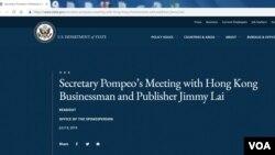 美國國務院發表聲明證實國務卿會見香港商人黎智英。