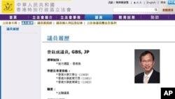 香港立法會主席曾鈺成在香港立法會官方網站公佈的個人資料。
