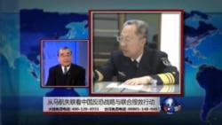 海峡论谈: 从马航失联看美中反恐合作与联合救援行动
