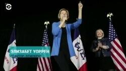 Выборы-2020: что происходит среди демократов