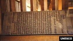Các bản Kinh gỗ từ thế kỷ 17 đến thế kỷ 19