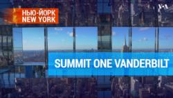 Зеркальный «портал» над Нью-Йорком