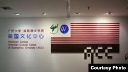 設在中國廣州的一家美國文化中心 (資料圖片)