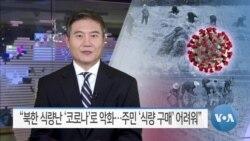 """[VOA 뉴스] """"북한 식량난 '코로나'로 악화…주민 '식량 구매' 어려워"""""""