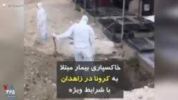 کرونا در ایران   خاکسپاری یک بیمار مبتلا به کرونا در شهر زاهدان با شرایط ویژه