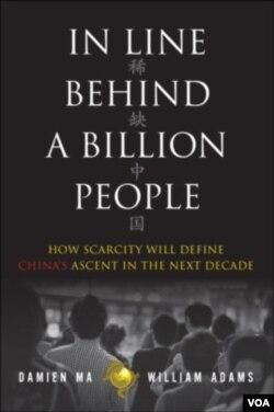 新書《稀缺中國:資源稀缺如何決定中國未來十年的發展》封面。(官網資料)