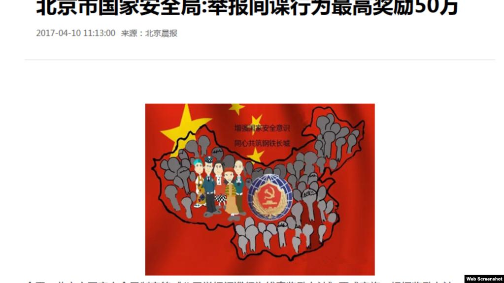 中央人民廣播電台關於《北京市國家安全局:舉報間諜行為最高獎勵50萬》的報導(中國中央人民廣播電台網頁截屏)