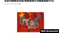 中央人民广播电台关于《北京市国家安全局:举报间谍行为最高奖励50万》的报道(中国中央人民广播电台网页截屏)