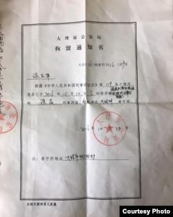 云南大理基督徒聚会被指邪教遭逮捕