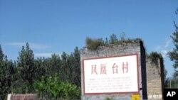建于雍正年间的凤凰台村大门