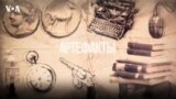 «Артефакты»: изобретение импичмента