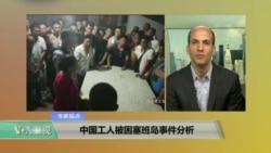 时事看台:中国工人被困塞班岛事件分析