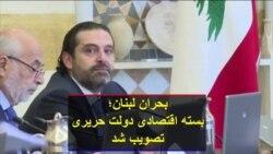 بحران لبنان؛ بسته اقتصادی دولت حریری تصویب شد